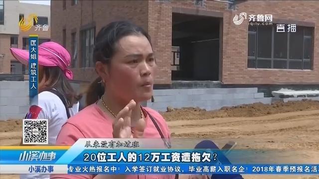 济南:20位工人的12万工资遭拖欠?