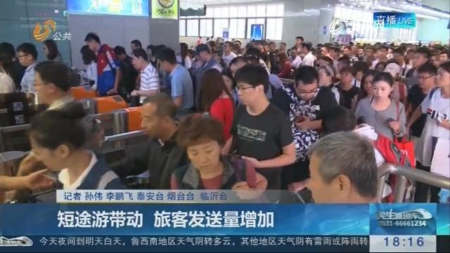 短途游带动 旅客发送量增加