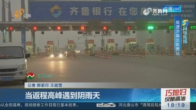 【闪电连线】济南:当返程高峰遇到阴雨天