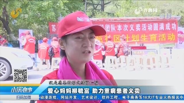 济南:爱心妈妈柳毓富 助力重病患者义卖