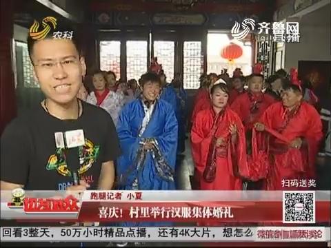 滕州:喜庆!村里举行汉服集体婚礼