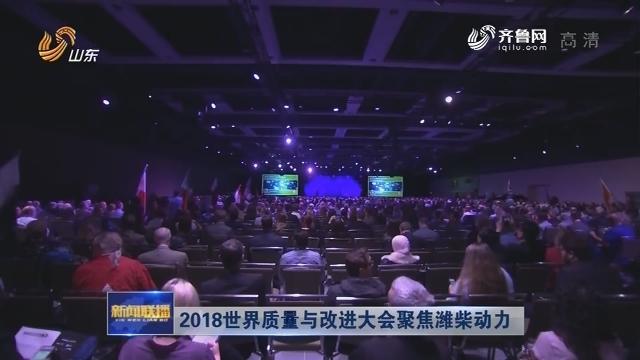 2018世界质量与改进大会聚焦潍柴动力