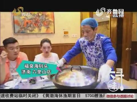 大寻味:来福泉海码头吃大锅海鲜
