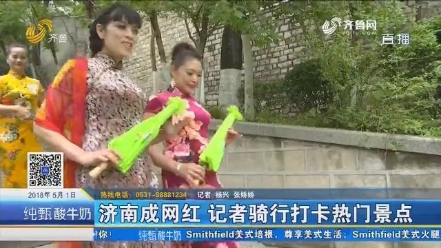 济南成网红 记者骑行打卡热门景点