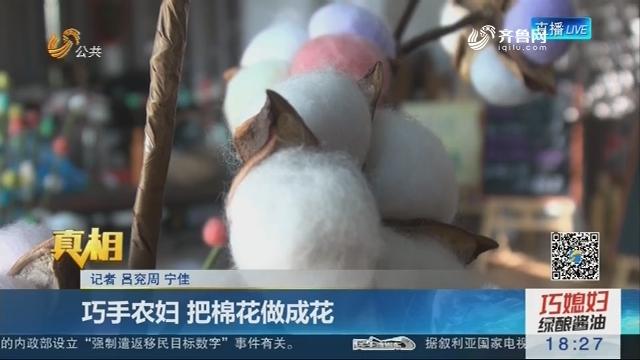 【真相】济宁:巧手农妇 把棉花做成花