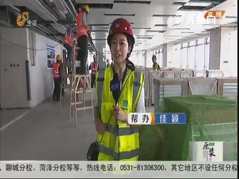 """济南:200米高楼上的""""五一节"""""""
