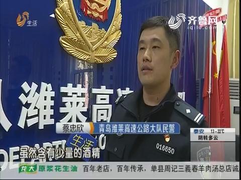 青岛:酒驾被查 因喝了藿香正气水?