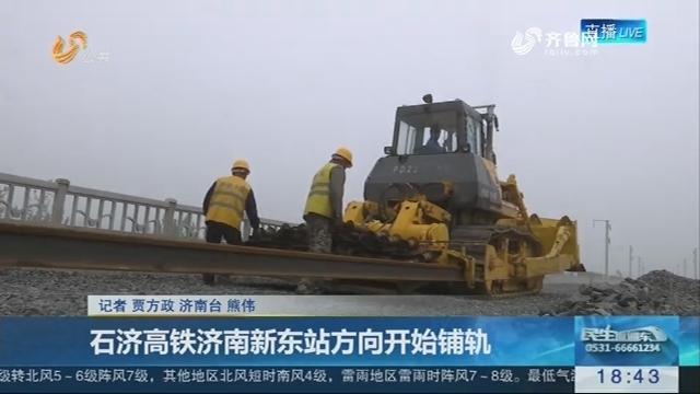 石济高铁济南新东站方向开始铺轨
