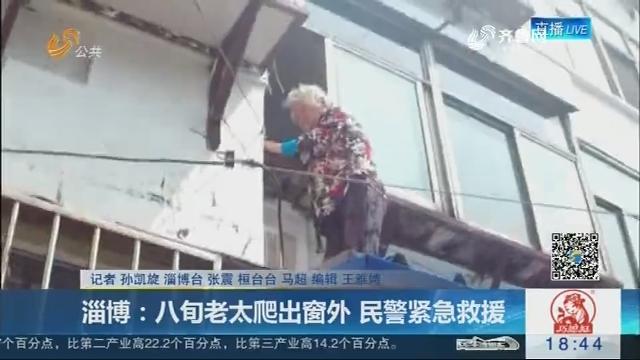 淄博:八旬老太爬出窗外 民警紧急救援