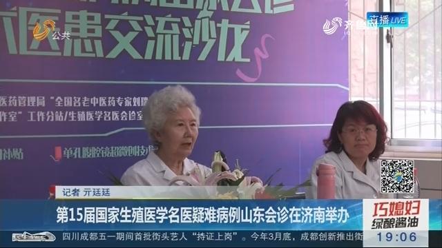 第15届国家生殖医学名医疑难病例山东会诊在济南举办