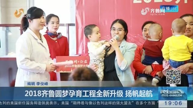 济南:2018齐鲁圆梦孕育工程全新升级 扬帆起航