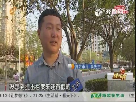 【重磅】潍坊:刚买汽车成摆设 咋回事?