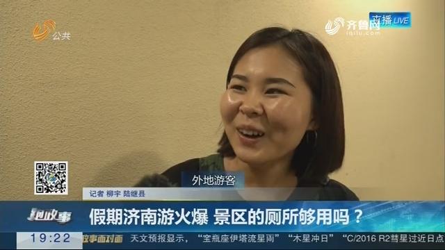 【跑政事】假期济南游火爆 景区的厕所够用吗?
