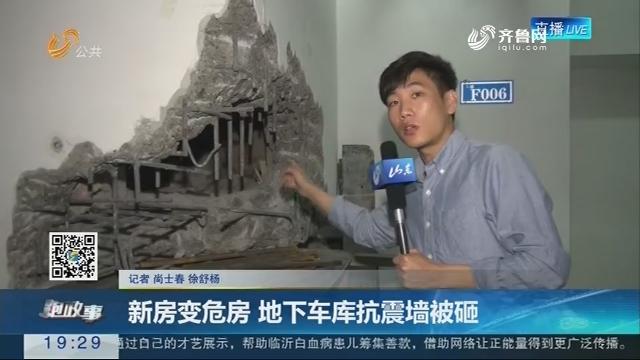 【跑政事】新房变危房 地下车库抗震墙被砸