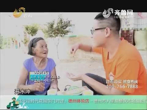 20180501《中国原产递》:槐米茶