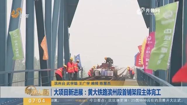 大项目新进展:黄大铁路滨州段首铺架段主体完工