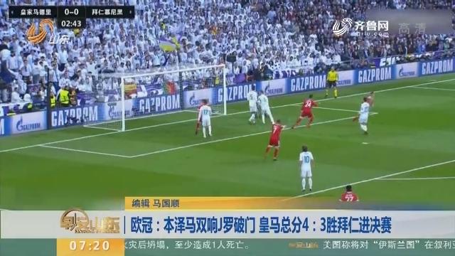 欧冠:本泽马双响J罗破门 皇马总分4:3胜拜仁进决赛