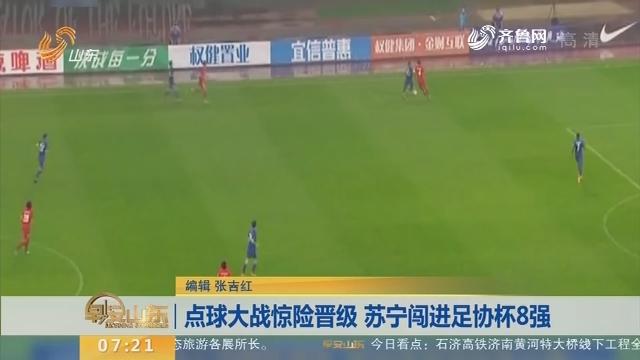 点球大战惊险晋级 苏宁闯进足协杯8强
