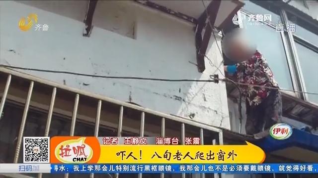 淄博:吓人!八旬老人爬出窗外