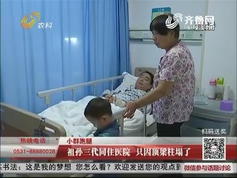 【小群跑腿】济南:祖孙三代同住医院 只因顶梁柱塌了