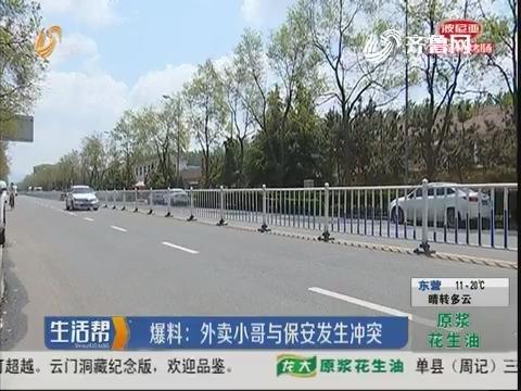 青岛:爆料 外卖小哥与保安发生冲突