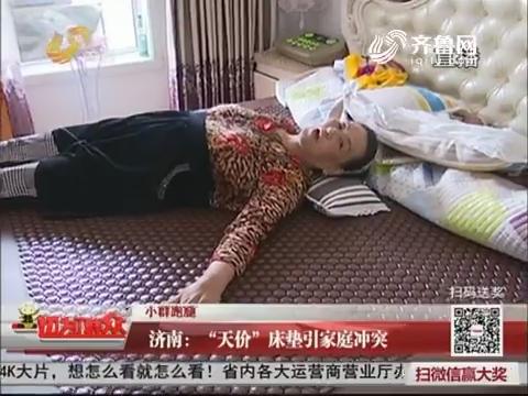 """【小群跑腿】济南:""""天价""""床垫引家庭冲突"""