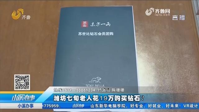 潍坊七旬老人花19万购买钻石?