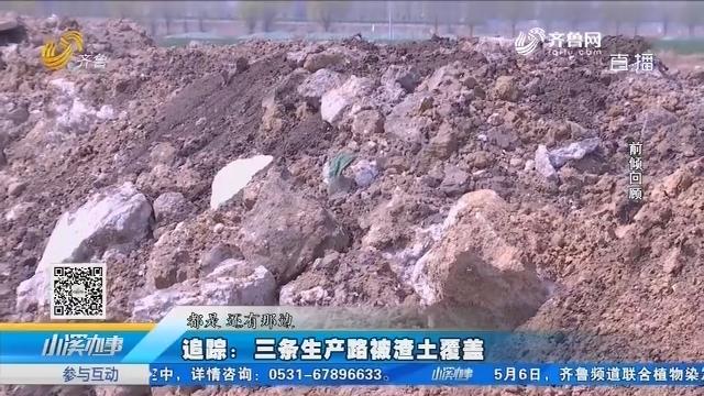【济南】追踪:三条生产路被渣土覆盖