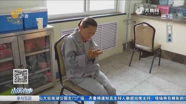 济南:共同寻找 让爱回家