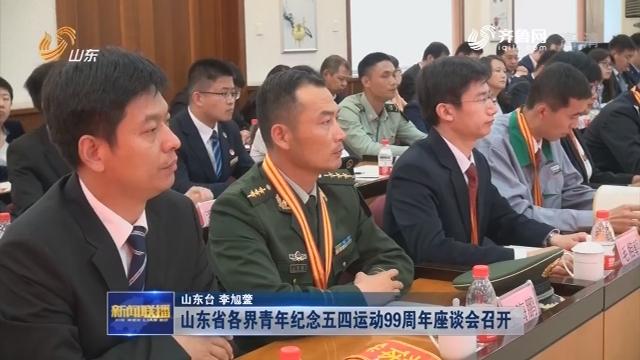 山东省各界青年纪念五四运动99周年座谈会召开