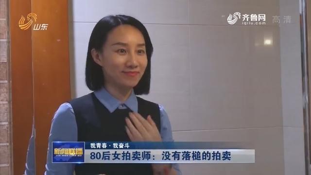 【我青春·我奋斗】80后女拍卖师:没有落槌的拍卖