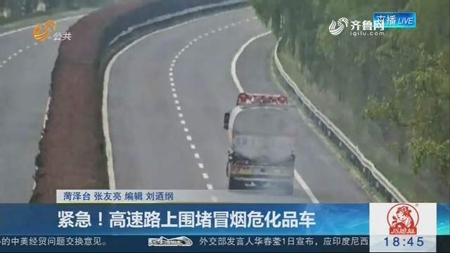 菏泽:紧急!高速路上围堵冒烟危化品车