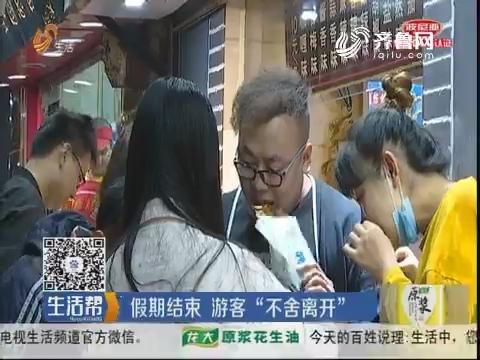 """济南:假期结束 游客""""不舍离开"""""""