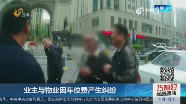 济南:业主与物业因车位费产生纠纷