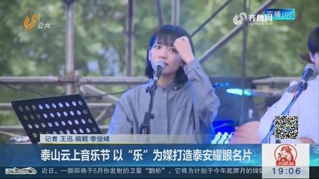 """泰山云上音乐节 以""""乐""""为媒打造泰安耀眼名片"""