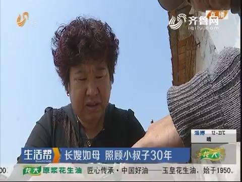 青岛:长嫂如母 照顾小叔子30年