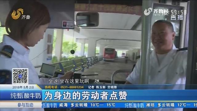 济南:为身边的劳动者点赞