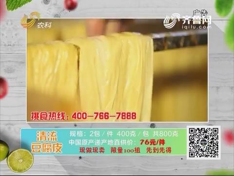 20180502《中国原产递》:清流豆腐皮