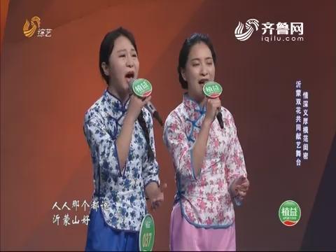 20180502《我是大明星》:情深义厚模范闺蜜 沂蒙双花共同献艺舞台
