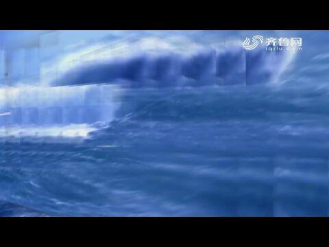 经略海洋 走向深蓝