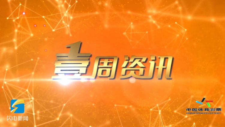 """2018""""跑游山东""""马拉松系列赛利津开跑"""