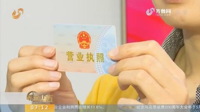 【闪电新闻排行榜】山东颁发首张微信营业执照