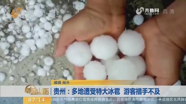 【闪电新闻排行榜】贵州:多地遭受特大冰雹 游客措手不及