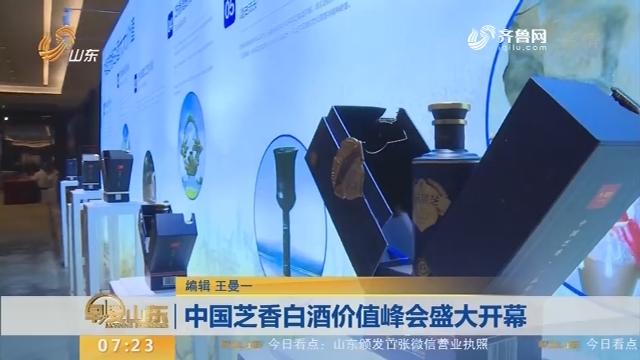 中国芝香白酒价值峰会盛大开幕