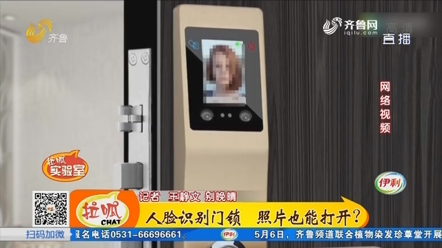 拉呱实验室:人脸识别门锁 照片也能打开?
