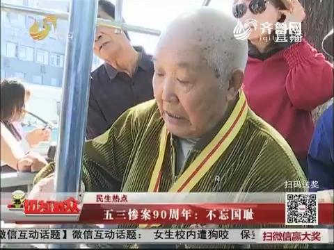 【民生热点】五三惨案90周年:不忘国耻