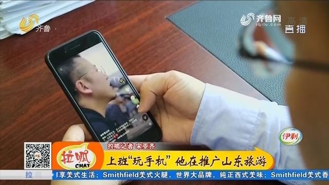"""济南:上班""""玩手机"""" 他在推广山东旅游"""
