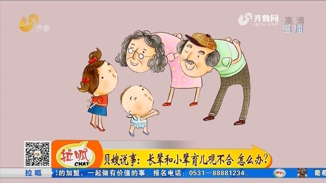 贝嫂说事:长辈和小辈育儿观不合 怎么办?
