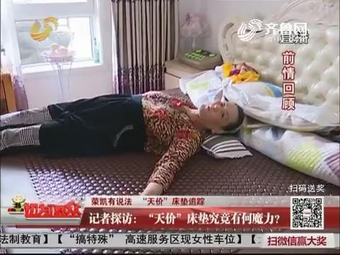 """【荣凯有说法 """"天价""""床垫追踪】 记者探访:""""天价""""床垫究竟有何魔力?"""