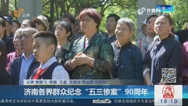 """济南各界群众纪念""""五三惨案""""90周年"""